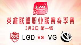 2019LPL春季赛3月2日LDG vs VG第1局比赛回放