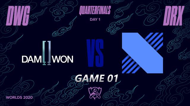 2020全球总决赛 淘汰赛 DWG vs DRX BO5第1场