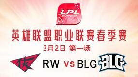 2019LPL春季赛3月2日RW vs BLG第1局比赛回放