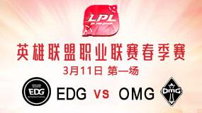 2019LPL春季赛3月11日EDG vs OMG第1局比赛回放