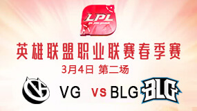 2019LPL春季赛3月4日VG vs BLG第2局比赛回放