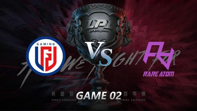 2021LPL春季赛常规赛 LGD vs RA 第二局