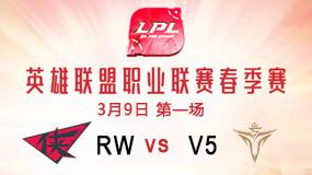 2019LPL春季赛3月9日RW vs V5第1局比赛回放