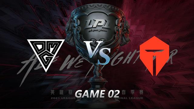 2021LPL春季赛常规赛 OMG vs TES 第二局