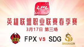 2019LPL春季赛3月17日FPX vs SDG第3局比赛回放