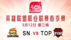 2019LPL春季赛3月12日SN vs TOP第3局比赛回放