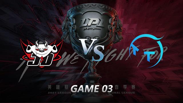 2021LPL春季赛常规赛 JDG vs TT 第三局