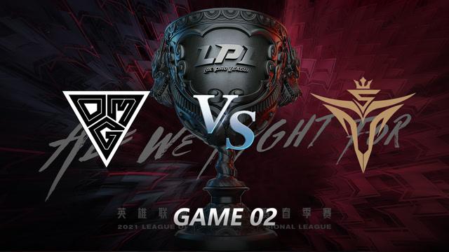 2021LPL春季赛常规赛 OMG vs V5 第二局