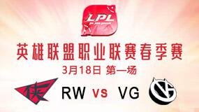 2019LPL春季赛3月18日RW vs VG第1局比赛回放