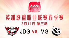 2019LPL春季赛3月11日JDG vs VG第3局比赛回放