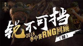 锐不可挡:2018季中赛RNG回顾(上)