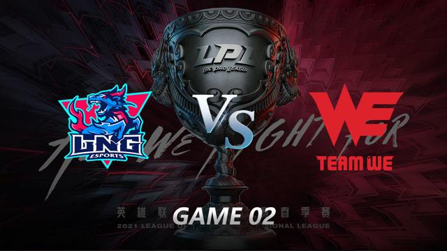 LPL春季赛常规赛 LNG vs WE 第二局