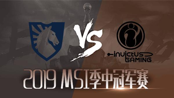 【回放】2019MSI小组赛第二日 TL vs iG