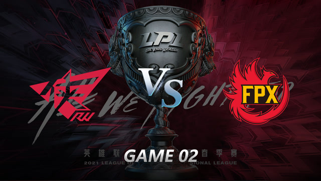 2021LPL春季赛常规赛 RW vs FPX 第二局