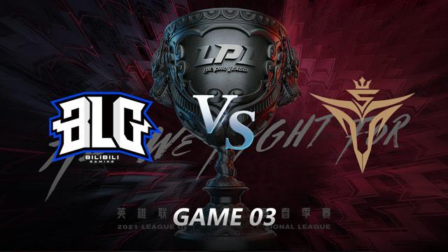 2021LPL春季赛常规赛 BLG vs V5 第三局