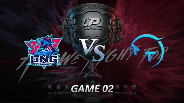 2021LPL春季赛常规赛 LNG vs TT 第二局
