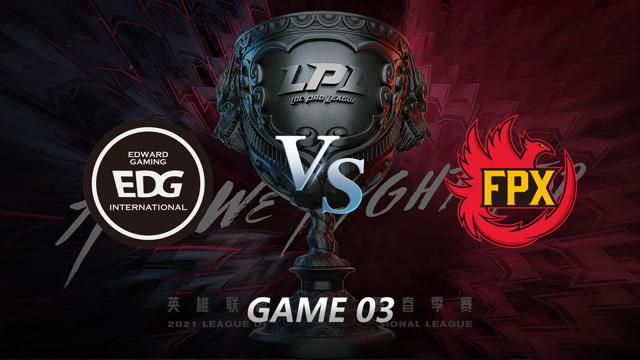 2021LPL春季赛常规赛 EDG vs FPX 第三局