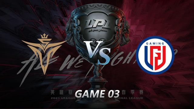 2021LPL春季赛常规赛 V5 vs LGD 第三局