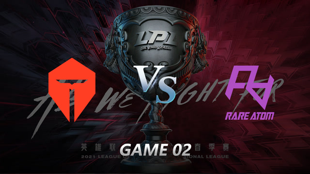 2021LPL春季赛常规赛 TES vs RA 第二局