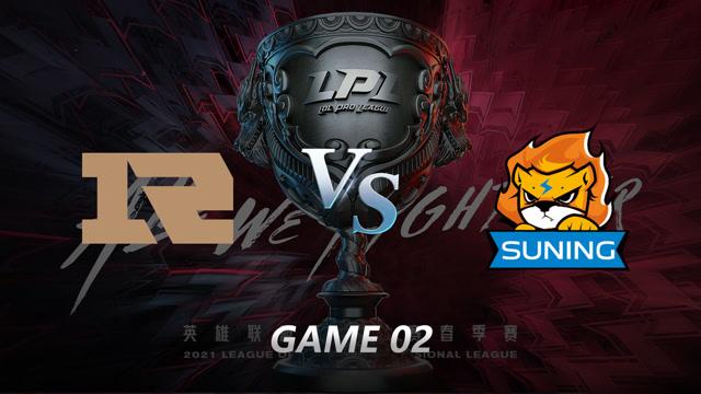 2021LPL春季赛常规赛 RNG vs SN 第二局