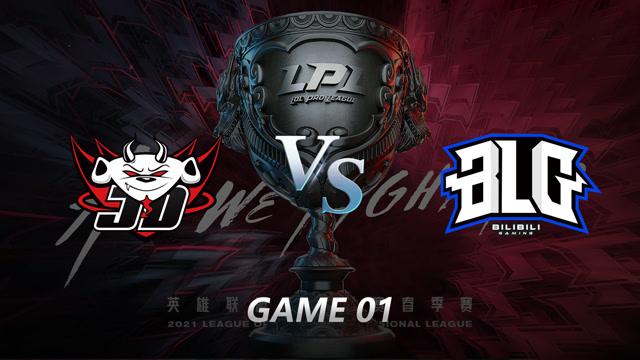 2021LPL春季赛常规赛 JDG vs BLG 第一局