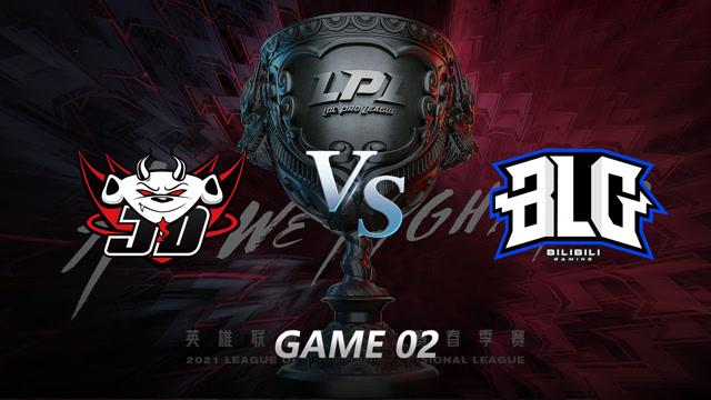 2021LPL春季赛常规赛 JDG vs BLG 第二局