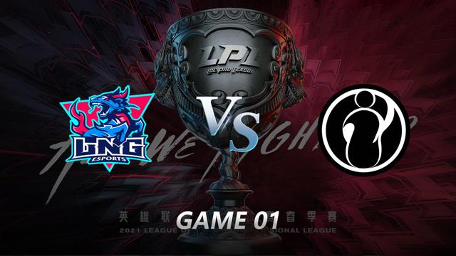 2021LPL春季赛常规赛 LNG vs IG 第一局