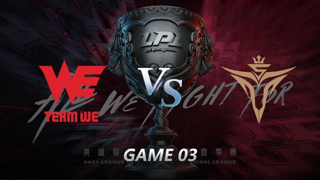 2021LPL春季赛常规赛 WE vs V5 第三局