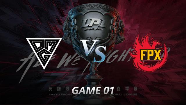 2021LPL春季赛常规赛 OMG vs FPX 第一局