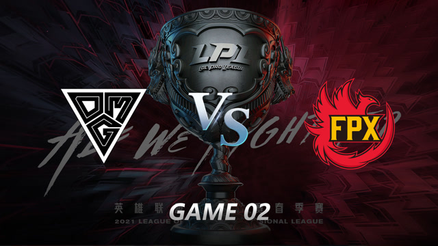 2021LPL春季赛常规赛 OMG vs FPX 第二局