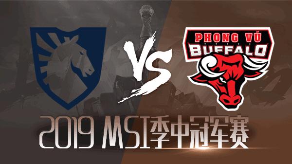 【回放】2019MSI小组赛第四日 TL vs PVB