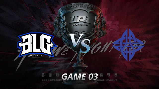 2021LPL春季赛常规赛 BLG vs ES 第三局