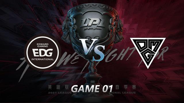 2021LPL春季赛常规赛 EDG vs OMG 第一局