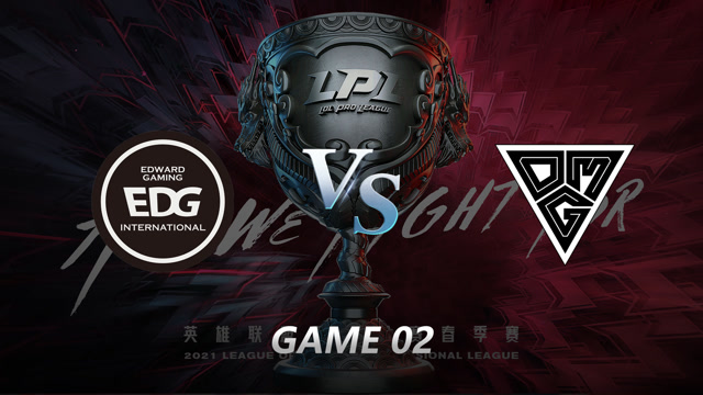 2021LPL春季赛常规赛 EDG vs OMG 第二局
