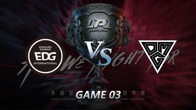 2021LPL春季赛常规赛 EDG vs OMG 第三局