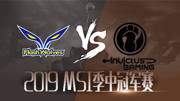 【回放】2019MSI小组赛第三日 FW vs IG