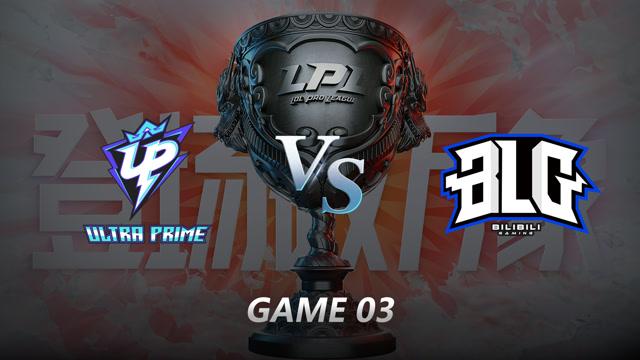 2021LPL夏季赛常规赛 UP VS BLG 第三局