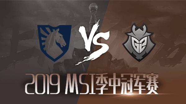 【回放】2019MSI小组赛第五日 TL vs G2