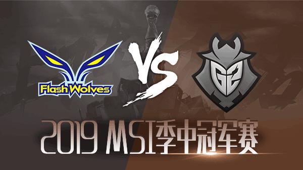 【回放】2019MSI小组赛第二日  FW vs G2