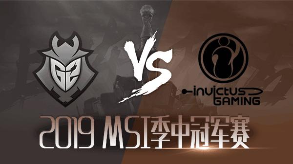 【回放】2019MSI小组赛第四日 G2 vs IG