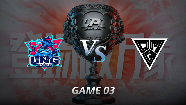 2021LPL夏季赛常规赛 LNG VS OMG 第三局