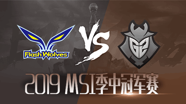 【回放】2019MSI小组赛第四日 FW vs G2