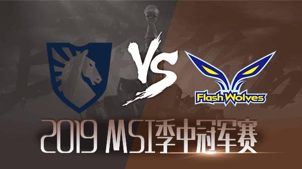 【回放】2019MSI小组赛第一日 TL vs FW