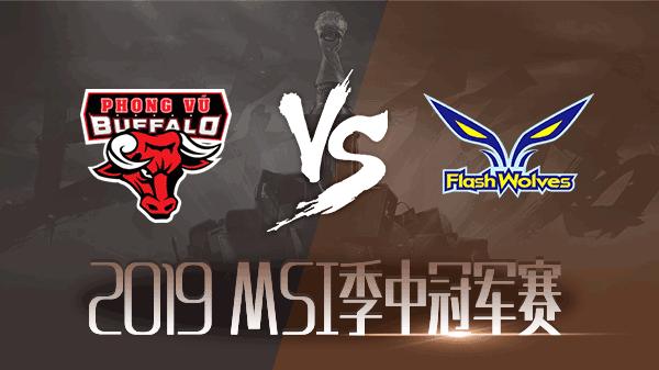 【回放】2019MSI小组赛第五日 FW vs PVB