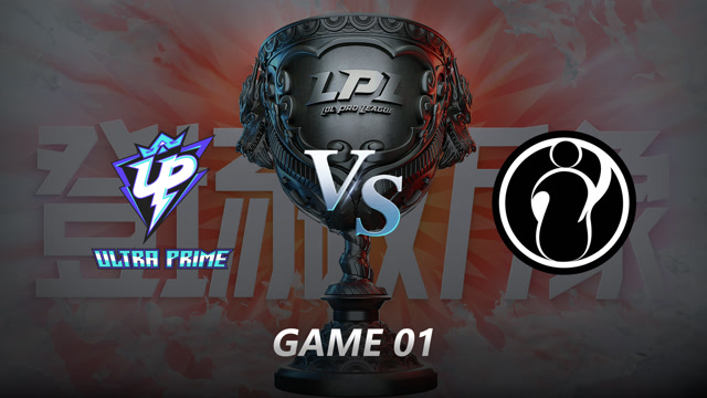 2021LPL夏季赛常规赛 UP VS IG 第一局
