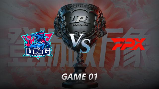 2021LPL夏季赛常规赛 LNG VS FPX 第一局