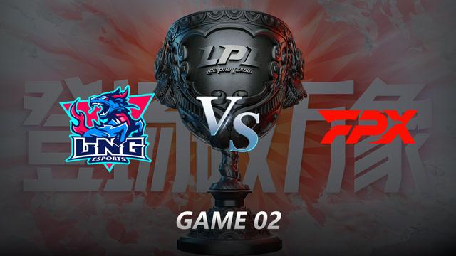 2021LPL夏季赛常规赛 LNG VS FPX 第二局