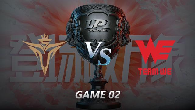 2021LPL夏季赛常规赛 V5 VS WE 第二局