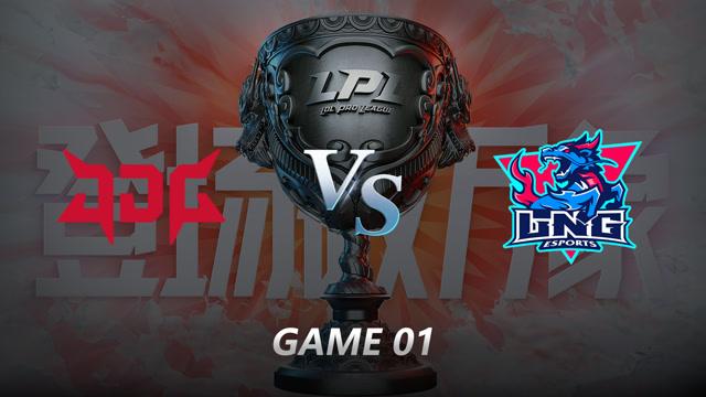 2021LPL夏季赛常规赛 JDG VS LNG 第一局