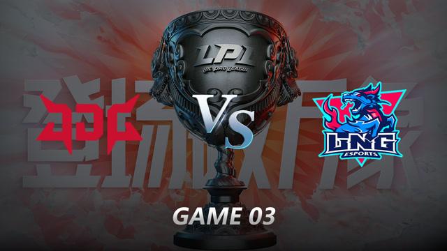2021LPL夏季赛常规赛 JDG VS LNG 第三局